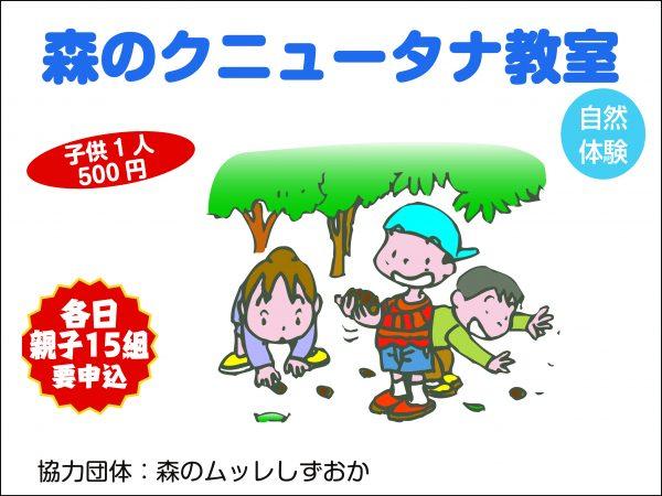 森のクニュータナ教室 @ 休憩棟 | 浜松市南区 | 静岡県 | 日本