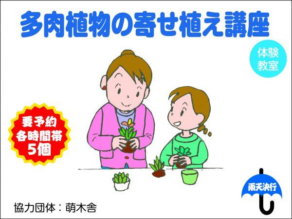 多肉植物の寄せ植え講座 @ 休憩棟 | 浜松市南区 | 静岡県 | 日本