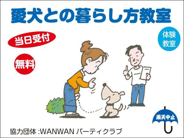 愛犬との暮らし方教室 @ 憩い広場 | 浜松市南区 | 静岡県 | 日本