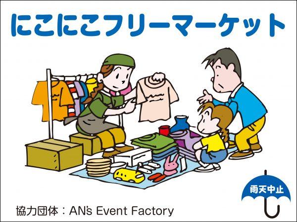 にこにこフリーマーケット @ 正面広場周辺 | 浜松市南区 | 静岡県 | 日本