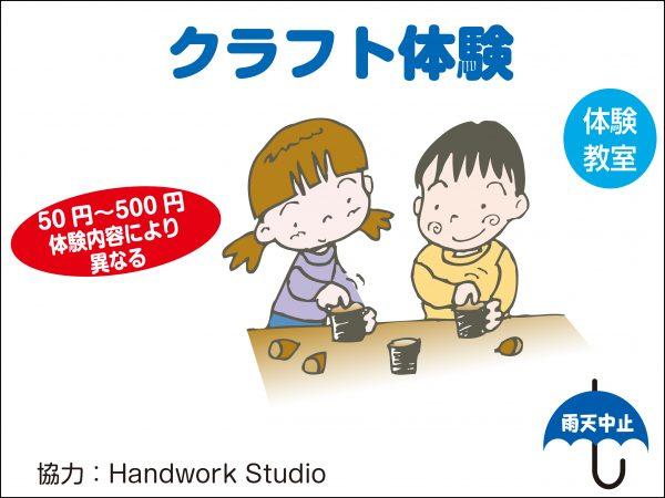 クラフト教室(フラワーアレンジお雛さま) @ 休憩棟 | 浜松市南区 | 静岡県 | 日本