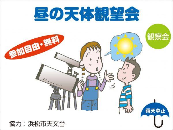 昼の天体観望会 @ 休憩棟西側 | 浜松市南区 | 静岡県 | 日本