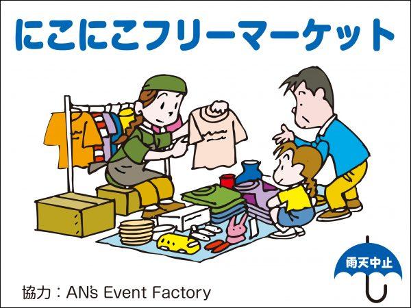 にこにこフリーマーケット @ 石人の星公園 | 浜松市南区 | 静岡県 | 日本