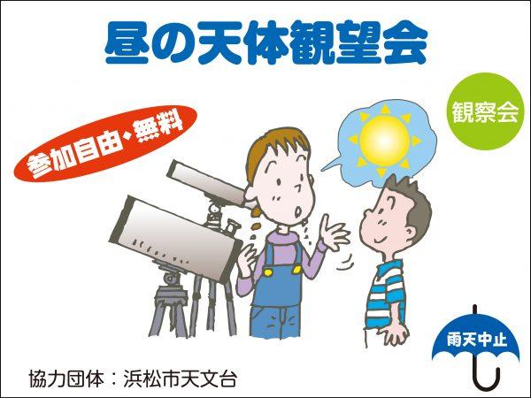 【開催中止】昼の天体観望会 @ 休憩棟西側