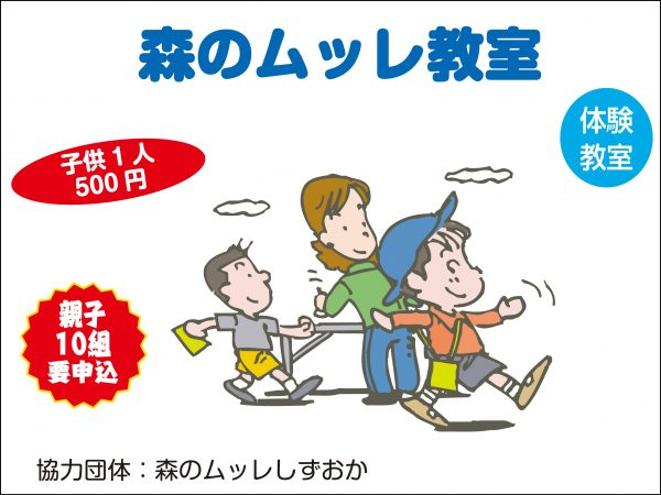 森のムッレ教室 @ 休憩棟 | 浜松市南区 | 静岡県 | 日本